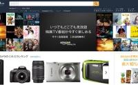 日本亚马逊官方网站:Amazon.co.jp