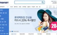 韩国最大的综合网上购物商城:Gmarket