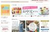 日本千趣会旗下通信销售NO.1的女性时尚品牌:Belle Maison倍美丛