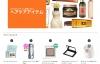 日本最大化妆品和美容产品的综合口碑网站:Cosme shopping