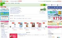 日本最大的健康产品购物网站:Kenko