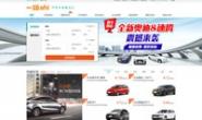 中国汽车租赁行业头部企业:一嗨租车