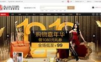 中国首家奢侈品O2O网购平台:第五大道奢侈品网