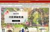 中国及国际网上护肤美容产品零售网站:玫丽网