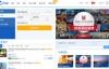 亚洲最大网上旅行社携程香港站点:Ctrip香港