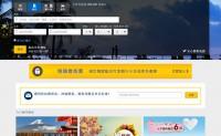 台湾饭店和机票预订网站:Expedia台湾