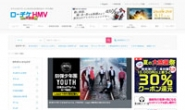 HMV日本官网:全球知名的音乐、DVD和电脑游戏零售巨头