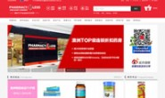 Pharmacy 4 Less中文网:澳洲TOP级连锁折扣药房