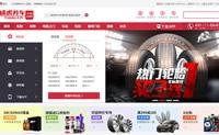 中国领先的汽车保养服务平台:途虎养车