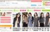 日本土著品牌,综合型购物网站:Cecile