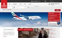 阿联酋航空官方网站:Emirates Airline