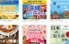 日本最大的特产销售网站:Gift land