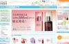 日本无添加化妆品:HABA