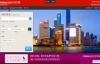 Hotels.com中国区:好订网