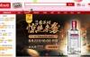 中国酒类在线零售网站:酒仙网