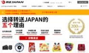 日本网路线上商品代购服务:转送JAPAN