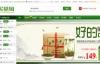 中国网上买茶老字号:买茶网