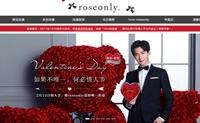 中国高端鲜花第一品牌:roseonly(一生只送一人)