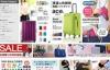 日本一家专门经营各种箱包的大型网站:Traveler Store