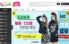 银泰百货连锁在线购物中心:银泰网