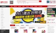 史泰博(Staples)中国官方网站:办公用品一站式采购