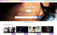 香港演唱会和体育赛事门票购买和出售:易可票香港