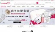 香港卓悦化妆品官网:BONJOUR