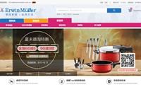 德国第三大家居电商平台:Erwin Mueller中文网