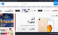 阿拉伯世界最大的电子商务网站:Souq沙特阿拉伯