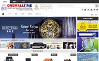 香港钟表珠宝首饰商城:OneMallTime网摩间