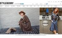 styleberry中国官网:韩版服装批发网