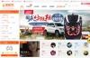 中国汽车用品网上商城:御途网