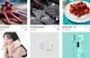 中国最大的创意电商:加意新品