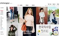 韩国进口女装男装:时尚起义