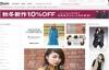 日本人气流行女装购物网站:Stylife