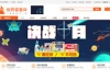 中国母婴电商平台:世界婴童网