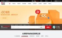 中国知名的互联网基础服务提供商:新网
