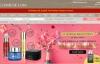 国际著名的护肤品和化妆品零售网站:COSME-DE.COM