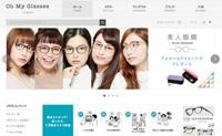 日本最大的眼镜购物网站:Oh My Glasses