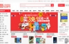 中国综合性网上购物商城:当当(网上卖书起家)