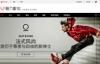 魅力惠奢品线上平台:MEI.COM