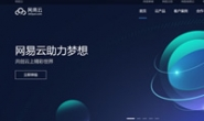 网易旗下场景化云服务平台:网易云