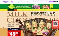 ABK天猫国际店:俄罗斯大型连锁超市领导者