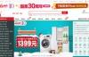 中国领先的专业家电网购平台:国美在线