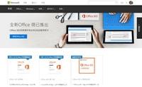 Microsoft Store台湾官方网站:微软台湾商城