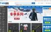 中国自行车网上商城:美骑易购