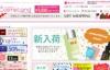 日本著名化妆品零售网站:CosmeLand