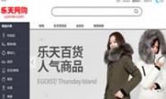 韩国的乐天百货中文站:乐天网购(lotte中文站)