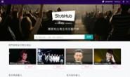 香港演唱会订票网站:StubHub香港