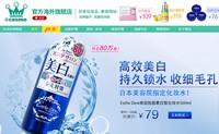 cosme天猫国际店:日本最大化妆品和美容产品的综合口碑网站